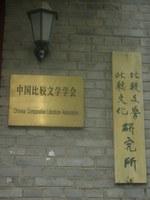 Chinese Comp. Lit. Association